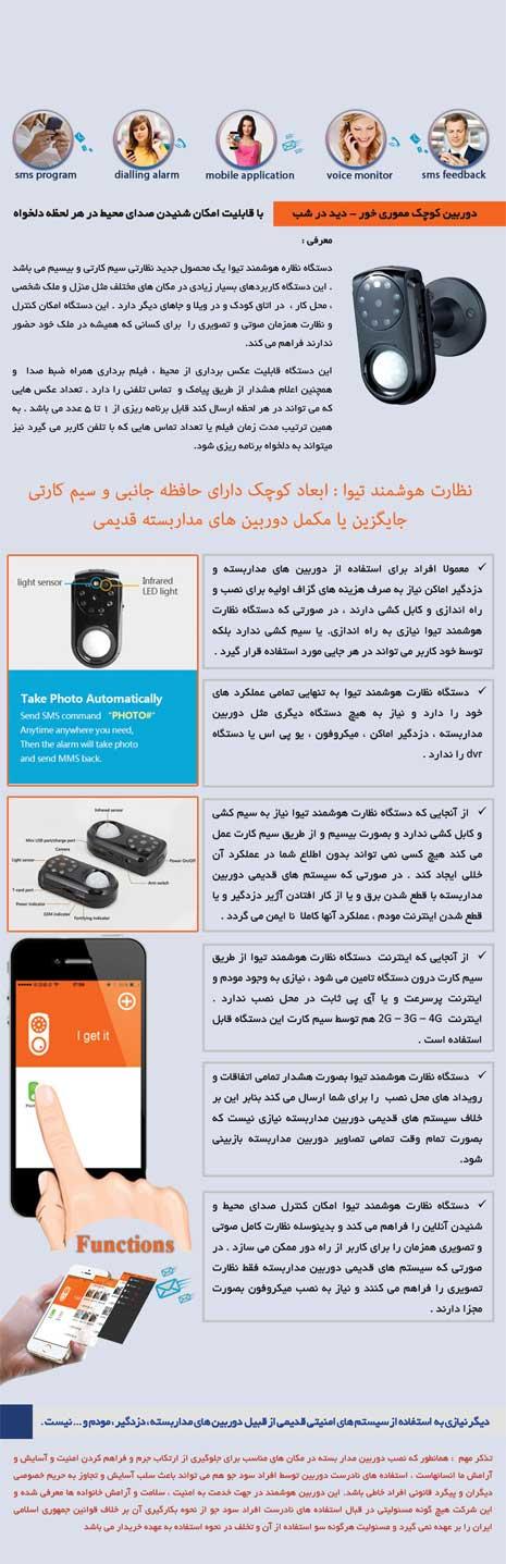 دوربین مراقبتی سیم کارت خور بی سیم با قابلیت ارسال پیامک
