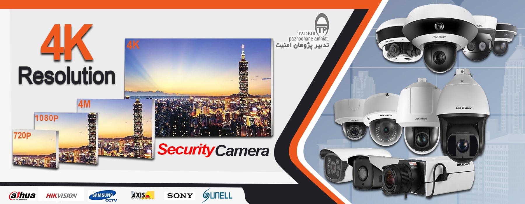 دوربین های نظارتی