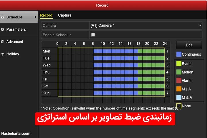 زمانبندی ضبط تصاویر ویدیویی